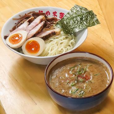 麺や木蓮 くぬぎ山のおすすめ料理1