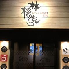 生ラムジンギスカン 林檎家 古川店の雰囲気1