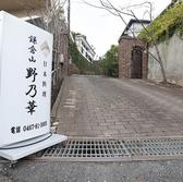 日本料理 鎌倉山 野乃華の詳細