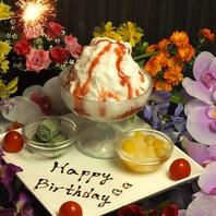 【記念日・誕生日に】デザートプレート承ります♪