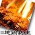 地鶏坊主 栄 錦店のロゴ