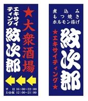 ★閉店大セール!★ハイボール・レモンサワー99円!