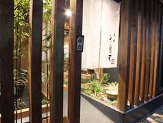 食泉 米と葡萄の雰囲気1