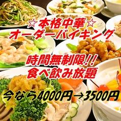 中華居酒屋 茶居銘 成田店の写真