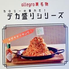 bar allegroのおすすめ料理2