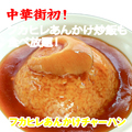 料理メニュー写真【人気No.2】フカヒレあんかけミニチャーハン