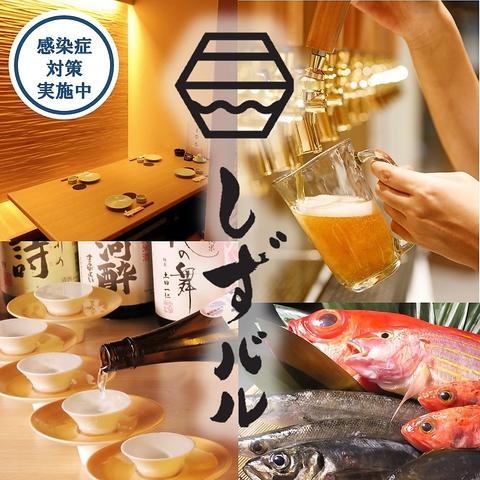 ~クラフト酒と静岡の魚介と無農薬野菜~しずバルです。【感染症対策実施中】