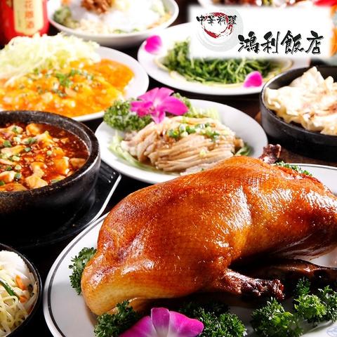 中華料理 鴻利 (こうり)