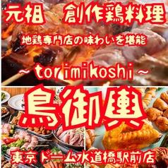 鳥御輿 東京ドーム水道橋駅前店の写真