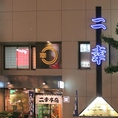 【JR旭川駅から徒歩8分】JR旭川駅を背に買物公園通りを直進し、三条本通八丁目、OKUNOさん本通側となりの一軒家です。《昭和22年創業の老舗寿司屋・二幸》10月より四代目になりました。大きな店名「二幸」がライトアップされているのが目印です!