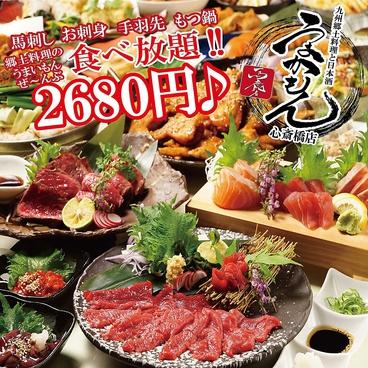 個室居酒屋 食べ飲み放題 うまかもん 心斎橋店のおすすめ料理1