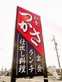 名鉄犬山線柏森駅より徒歩10分!!駐車場も30台完備してますのでお車でもOK!!10名様以上だと無料送迎もします