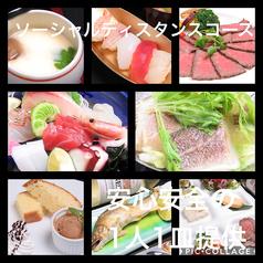 阿波ダイニング しん坊 SHINBO 国府店のおすすめ料理1