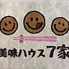 美味ハウス 7家のロゴ