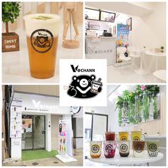 V@chann 台湾茶飲料専門店 新橋店の写真