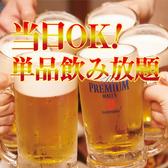 坐 和民 淀屋橋店のおすすめ料理2