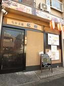 旬鮮菜膳 たくじゅ 南小岩店の雰囲気2