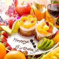 誕生日や記念日に!デザートプレート贈呈♪