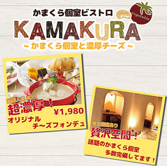 KAMAKURA かまくらや 池袋店の特集写真