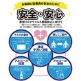 甘太郎では、新型コロナウイルス感染拡大防止の為、安心・安全への取り組みを実施しております。