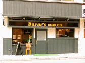 Barm's Irish Pubの詳細