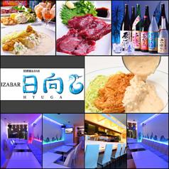 九州料理IZABAR 日向 の写真