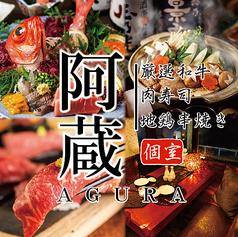 個室居酒屋 阿蔵 あぐら 新宿東口本店の写真