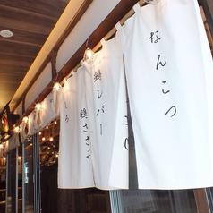 やきとり平助 横浜西口店の雰囲気3