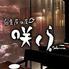 咲くら 新宿東口店のロゴ
