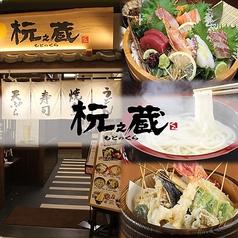 元之蔵 イオンモール京都桂川店の写真