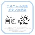 テーブルやタッチパネルの消毒、スタッフのこまめな手洗いや消毒など、ウイルス感染対策を実施しております。また来店時には検温にご協力をお願いいたします!
