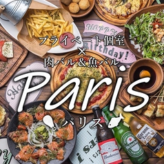 肉バル&魚バル Paris パリス 三宮店の写真
