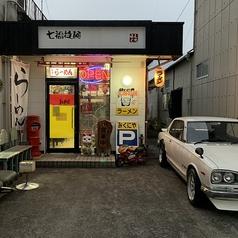 七福拉麺の写真