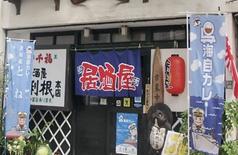 居酒屋 利根 本店の写真