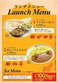 インド料理 インドカレー 神戸アールティー イオンモール浦和美園店のおすすめ料理3
