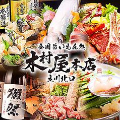 木村屋本店 立川北口の写真
