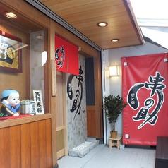 大衆串焼き酒場 串の助の写真