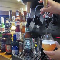 クラフトビール・世界各国のビールをラインナップ♪
