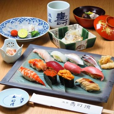 浅草 壽司清のおすすめ料理1