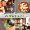 CAFE食堂.キズナ