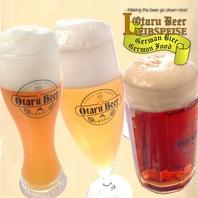 小樽ビールで乾杯!