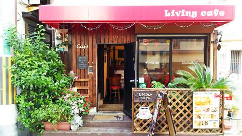 リビング カフェ Living cafe
