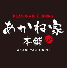 REASONABLE DINING あかね家本舗の写真