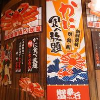 アクセス◎の好立地!京都河原町で蟹食べ放題♪