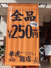 華虎商店の写真