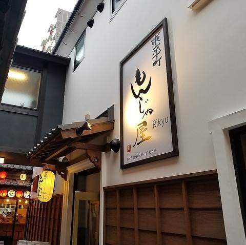 東京下町もんじゃ屋Rikyu(りきゅう)金山小町店