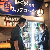 当日OK☆日本酒・焼酎60種・飲み放題1980円全120種