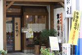 飯店餃子 東武宇都宮のグルメ