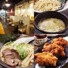 鶏白湯専門店つけ麺 まるや 香里園店