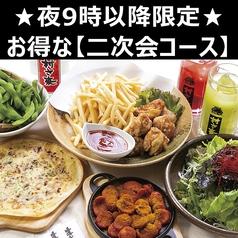 村さ来 新大阪店のコース写真